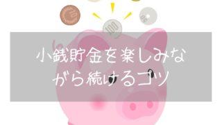 小銭貯金を楽しみながら続けるコツ