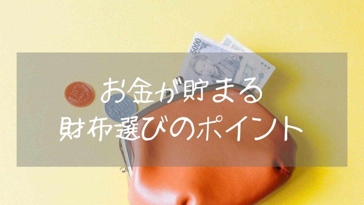 お金の貯まる財布の選び方